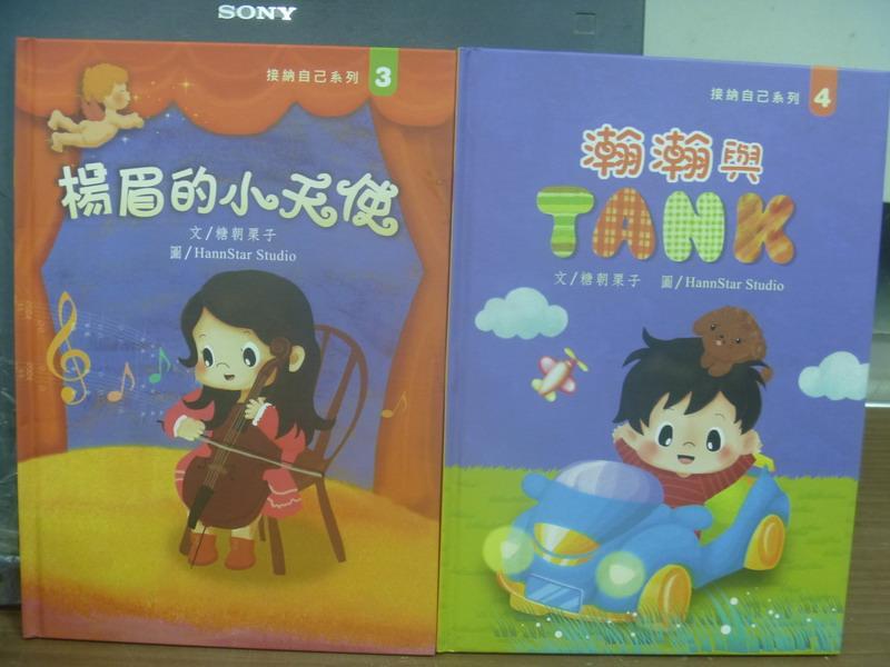 【書寶二手書T1/少年童書_QOO】楊眉的小天使_瀚瀚與Tank_共2本合售_接納自己系列