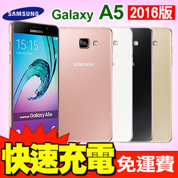 SAMSUNG GALAXY A5 (2016) 搭配台灣大哥大1399月租費 智慧型手機 需親到門市申辦