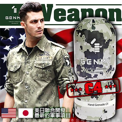 ◤自慰器◥ 日本GENMU 美日共同開發 WEAPON 迷彩真妙杯 C4 灰【跳蛋 名器 自慰器 按摩棒 情趣用品 】