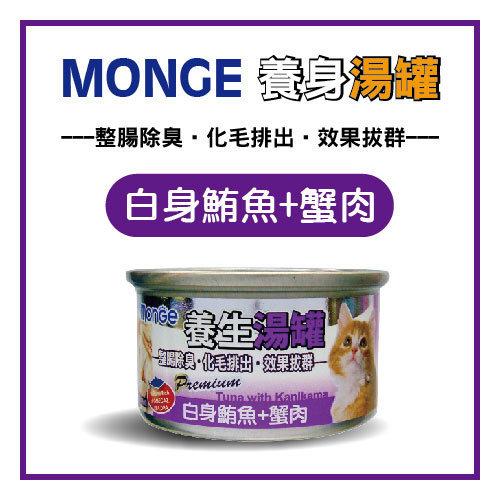 【力奇】MONGE 養生湯罐 貓罐-白身鮪魚+蟹肉-80g-23元/罐>可超取(C182A04)