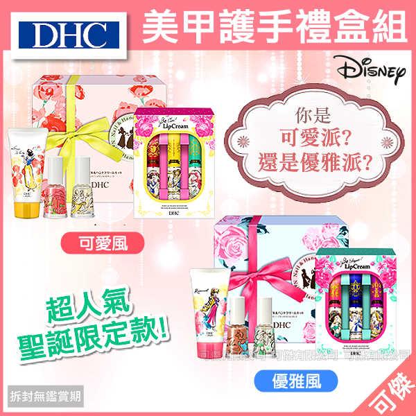 可傑 日本 DHC  美甲護手禮盒組  ( 護唇膏+指甲油+護手乳 ) 迪士尼公主系列  耶誕限定版 可愛上市!