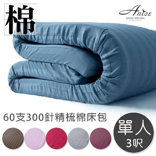 【布套】 乳膠床墊外布套-3呎單人90x188cm(多色可選)  A-nice