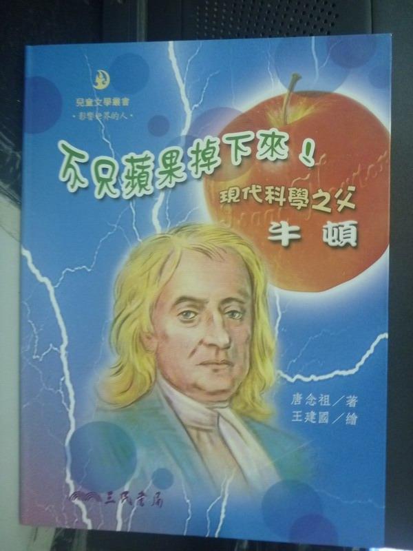 【書寶二手書T5/少年童書_WEL】不只蘋果掉下來! : 現代科學之父牛頓_唐念祖