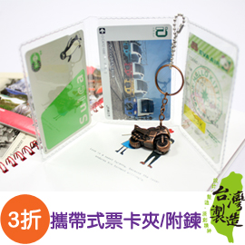 珠友 NA-20029 攜帶式三折票卡夾/附鍊-好好用