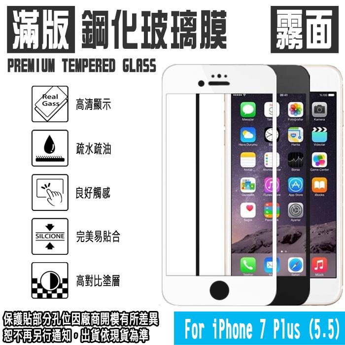 9H滿版 霧面 5.5吋 iPhone 7 PLUS/i7+ APPLE 滿版 支援3D觸控 鋼化玻璃保護貼/全螢幕/全屏/2.5D弧邊/高清透/強化玻璃/TIS購物館