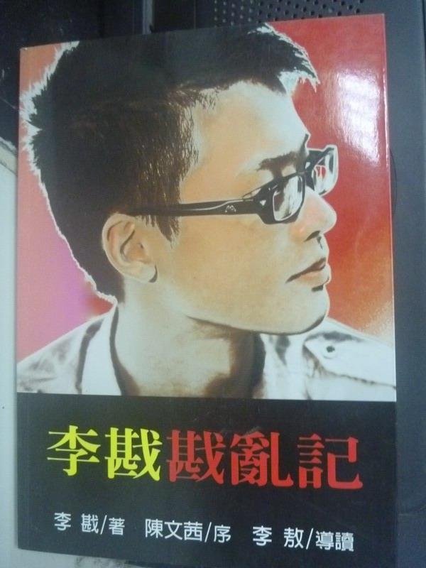 【書寶二手書T1/大學教育_LKX】李戡戡亂記_李戡