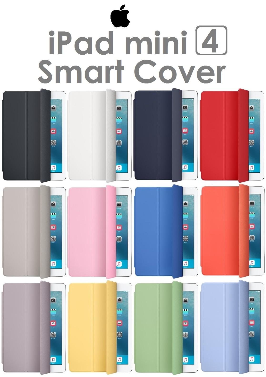 【原廠吊卡盒裝】蘋果 APPLE iPad mini4 Smart Cover 原廠皮套 保護套 側掀側翻 mini 4