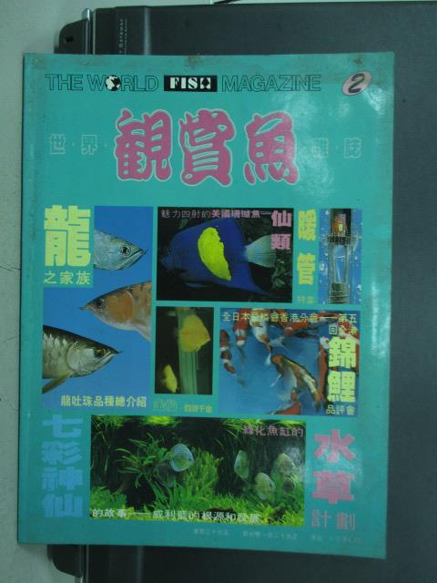 【書寶二手書T1/雜誌期刊_ZFI】觀賞魚_1979/2_龍之家族等