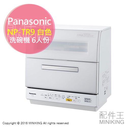 【配件王】日本代購 Panasonic 國際牌 NP-TR9 白 洗碗機 烘碗機 6人份 強力洗淨