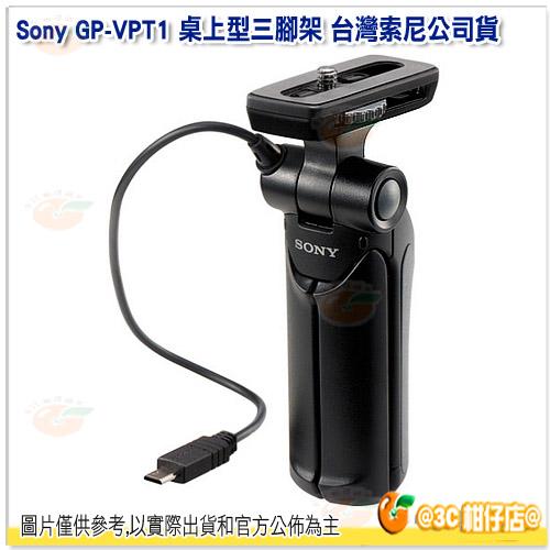 附攜行袋 Sony GP-VPT1 桌上型三腳架 台灣索尼公司貨 線控器 MULTI接頭 垂直握把 多角度攝影 多重介面支援