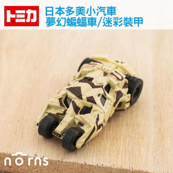 NORNS 【夢幻蝙蝠車/迷彩裝甲】日本TOMICA多美小汽車 班恩版  蝙蝠俠 玩具車 BatMobile
