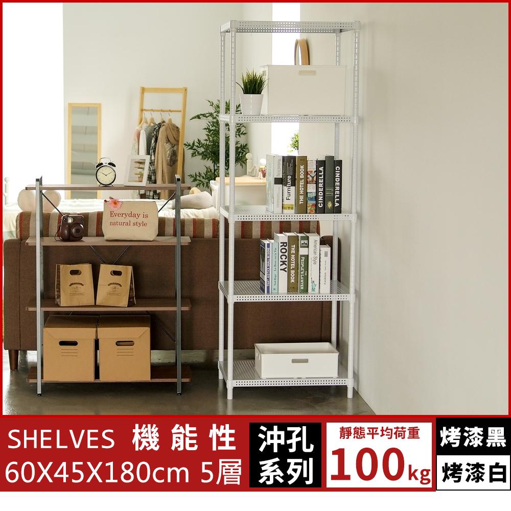 收納架【J0114】《IRON烤漆鐵力士沖孔平面五層架》60X45X180  MIT台灣製 完美主義
