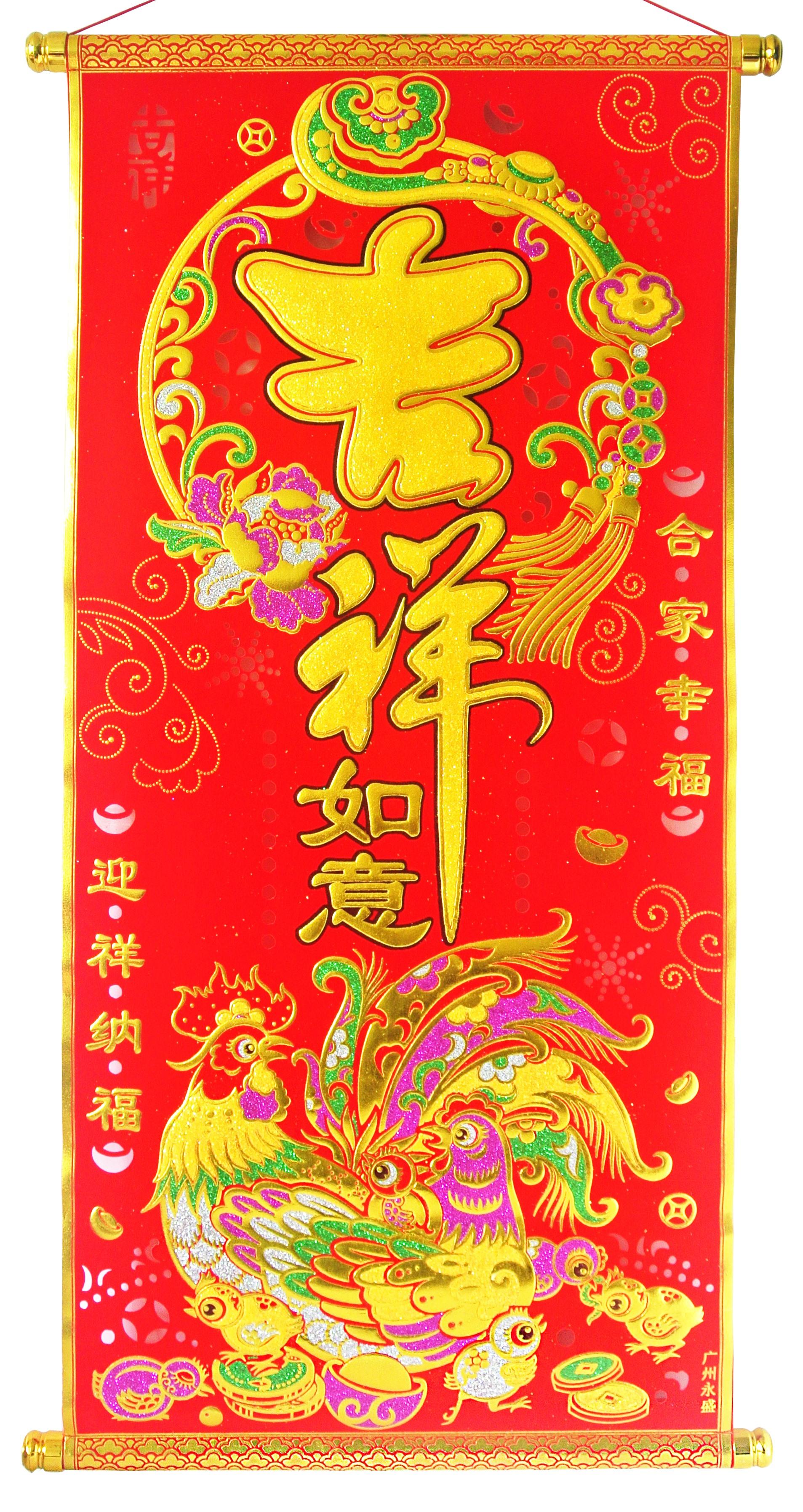X射線【Z717888】彩金大掛軸-吉祥如意,春節/過年佈置/雞年/掛飾/元寶/吊飾