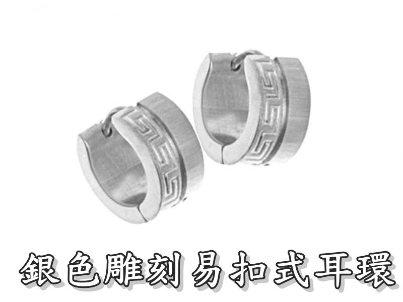 《316小舖》【S42】(優質精鋼耳環-銀色雕刻易扣式耳環-單邊價 /中性耳環/造型耳環/中性時尚/韓風耳環)