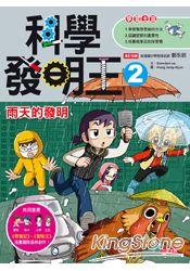 科學發明王2:雨天的發明