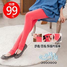 *孕味十足。孕婦裝*【Z856】特價198元舒適柔軟好穿搭踩腳孕婦內搭褲 5色