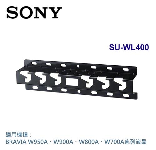【佳麗寶】-(SONY)液晶電視 壁掛架【SU-WL400】