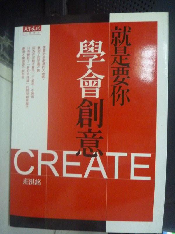 【書寶二手書T7/行銷_LMD】就是要你學會創意_莊淇銘