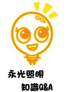 知識Q&A-如何分辨燈頭