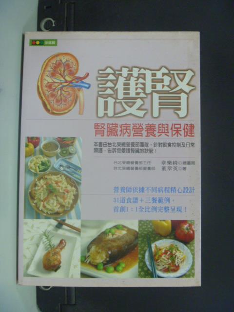 【書寶二手書T5/醫療_ONC】護腎-腎臟病營養與保健_董翠英