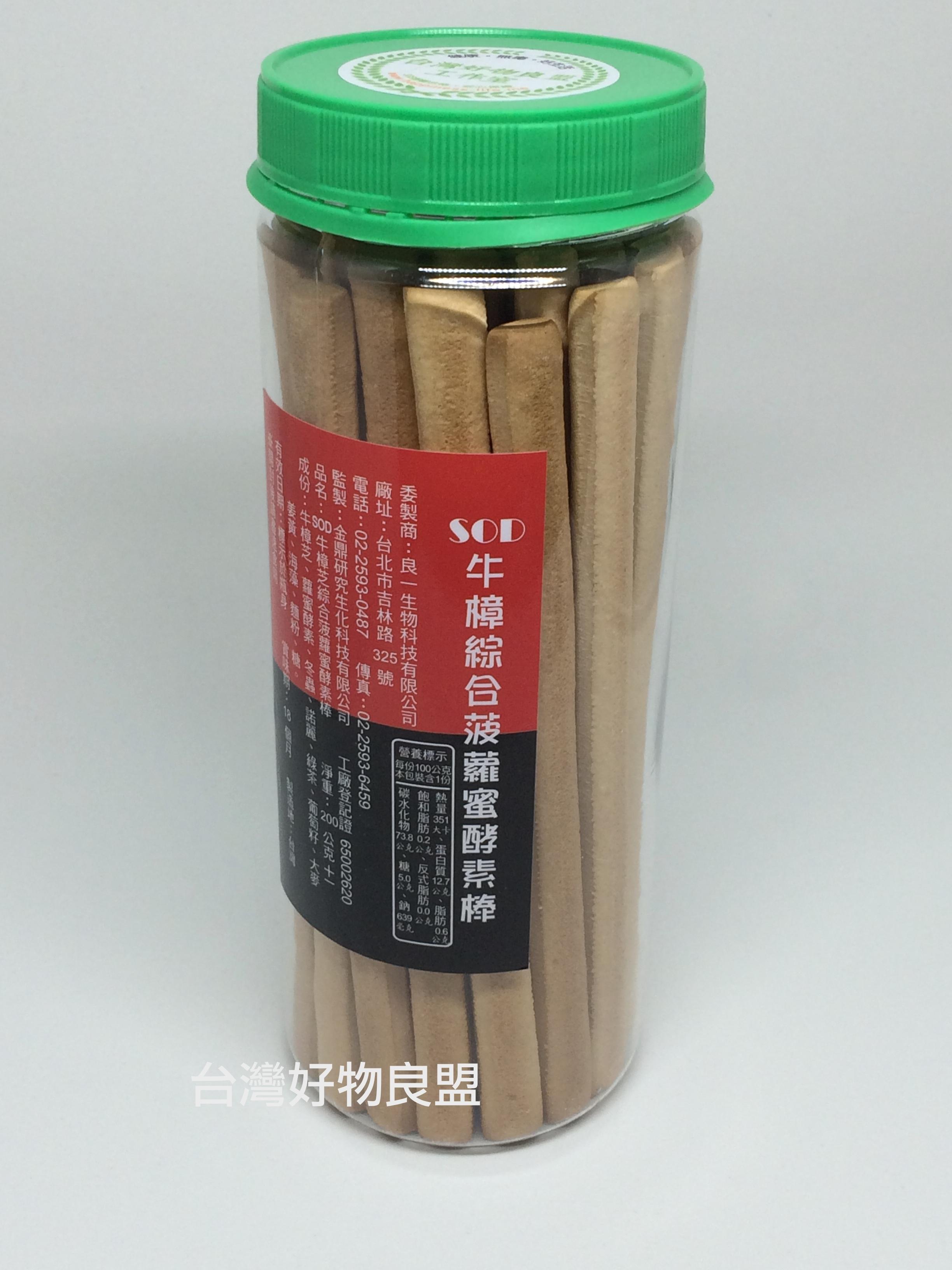 SOD綜合菠蘿蜜酵素棒-1罐