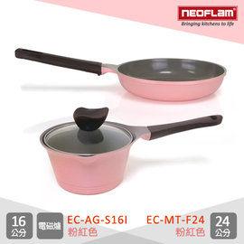 免運費 韓國NEOFLAM 粉紅雙鍋組 EC-AG-S16I+EC-MT-F24