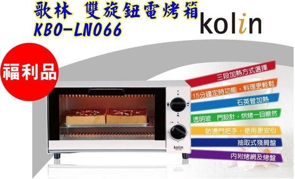 (福利品) KBO-LN066【歌林】雙旋鈕電烤箱 保固免運-隆美家電
