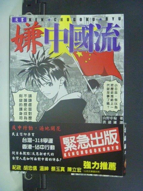 【書寶二手書T5/漫畫書_JPD】漫畫嫌中國流:中國被嫌棄的七大理由_山野車輪