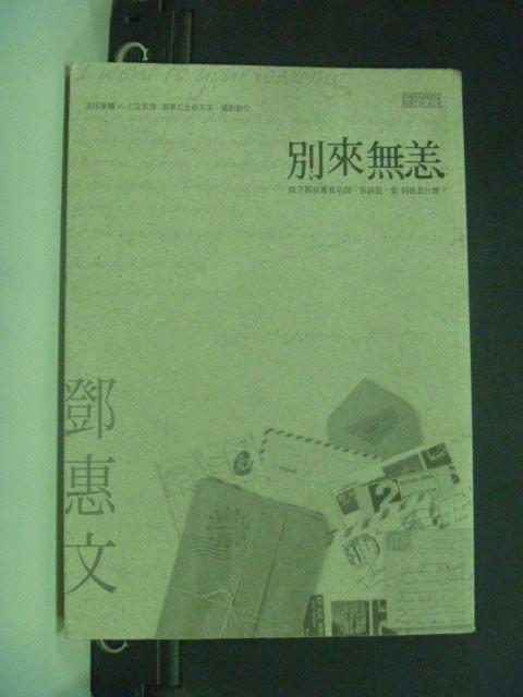 【書寶二手書T5/兩性關係_GFE】別來無恙_鄧惠文