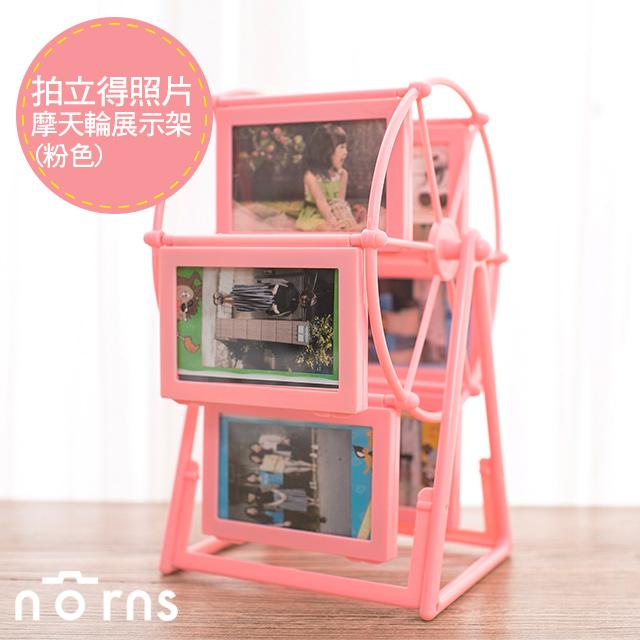 NORNS 【拍立得照片摩天輪展示架(粉色)】相本 相框 禮物 富士mini7s 8 25 50S 拍立得底片專用