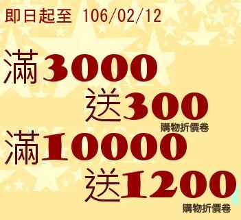 台北山水戶外休閒用品專門店 滿三千送三百 滿萬加送三百 活動辦法