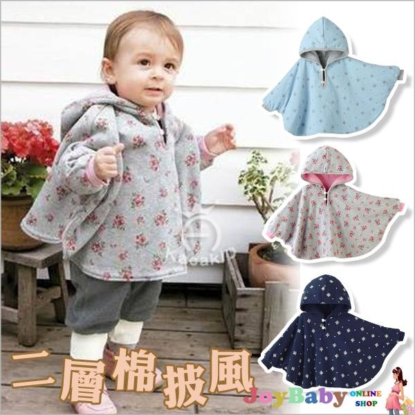 寶寶披風 披肩 外套 寶寶斗篷 可愛造型保暖二層雙面披風 連帽外套 兩面皆可穿冬季必備【JoyBaby】