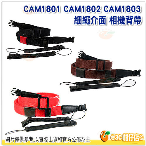 Cam-in CAM1801 CAM1802 CAM1803 CAM1805 CAM1807 公司貨 可調式相機背帶 細繩 織帶 肩背帶 相機 單眼 微單 細繩介面 適合 LX7 S100 RX100 GX7 J5 M3 A5100 camin