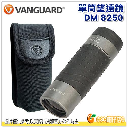 VANGUARD 精嘉 DM-8250 單筒望遠鏡 BaK4 公司貨 望遠鏡 8X25 多層鍍膜 110g DM8250