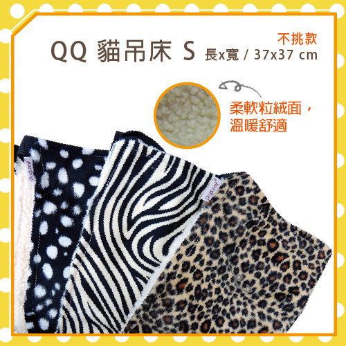 【力奇】QQ 貓吊床-S(WF10021)-190元【隨機出貨,恕不挑色】>可超取(N002B01)