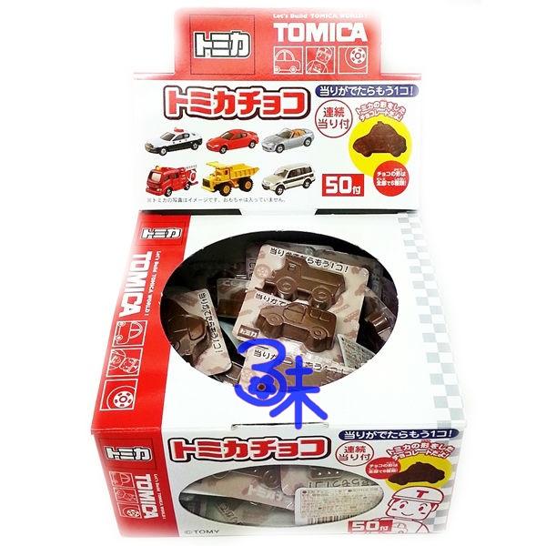 (日本) 丹生堂 汽車造型巧克力 1盒 270公克 (54入) 特價 360 元 【4990327000325】(丹生堂 TOMICA 汽車造型占卜巧克力 )