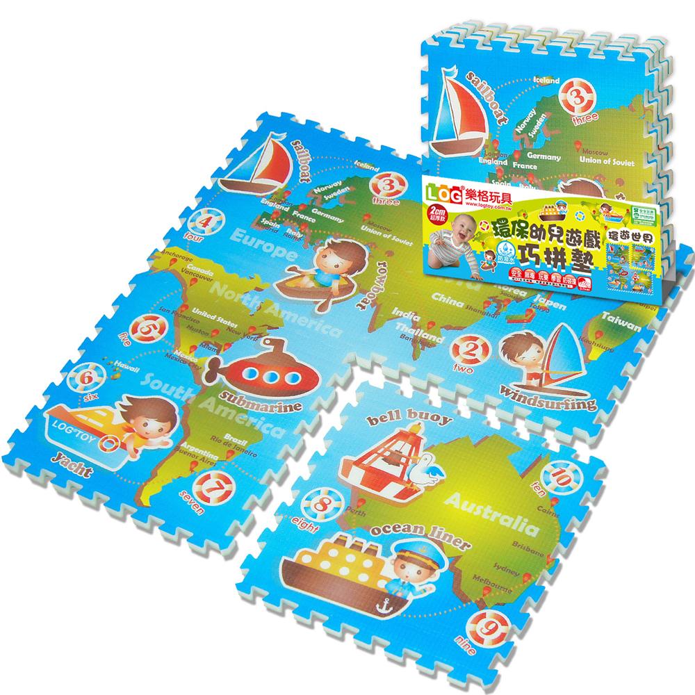 LOG樂格玩具 2cm環保幼兒遊戲巧拼墊-環遊世界  (環保安全無毒)