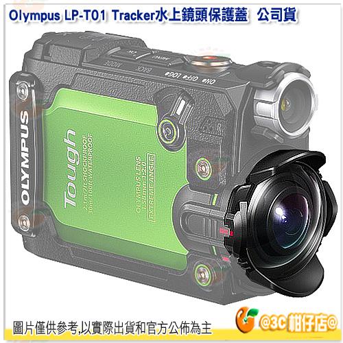 Olympus LP-T01 TG-Tracker 水上鏡頭保護蓋 元佑公司貨 保護套 水中攝影 潛水 LPT01