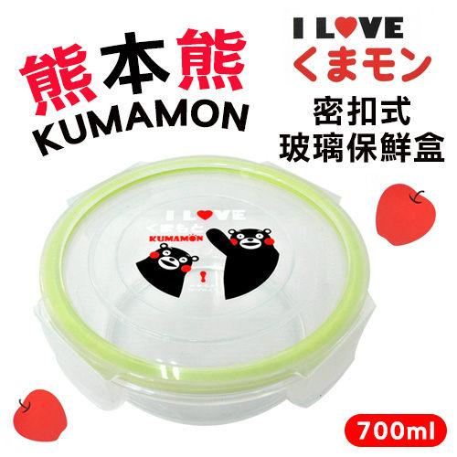 日本熊本熊 密扣式玻璃保鮮盒(圓形) 便當盒 可微波