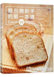 麵包機新手的第一本書:Carol50道健康無添加的不失敗麵包機食譜