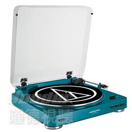 【曜德★送朱俐靜限量版黑膠唱片】鐵三角 AT-LP60 藍 全自動立體聲黑膠唱盤 ★ 免運