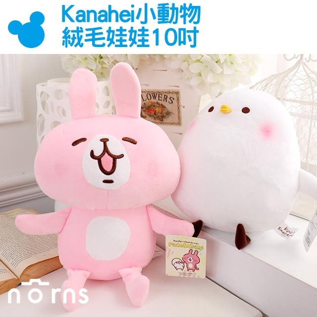 NORNS【Kanahei小動物絨毛娃娃10吋】正版小雞P助 小兔兔 卡娜赫拉 玩偶可愛禮物 抱枕