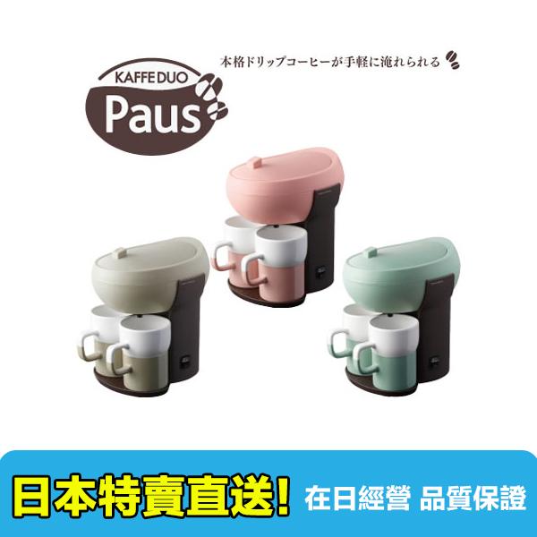 【海洋傳奇】日本進口recolte Kaffe Duo Paus 北歐風沖泡咖啡機 美式雙人咖啡機 粉色 綠色 米色