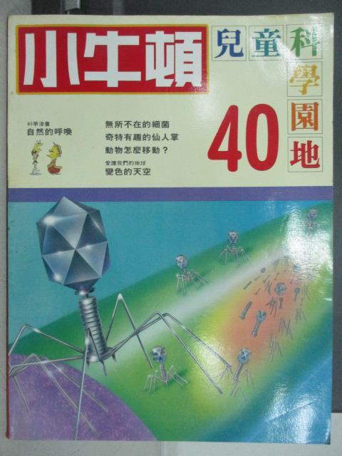 【書寶二手書T1/少年童書_XAT】小牛頓_40期_無所不在的細菌等