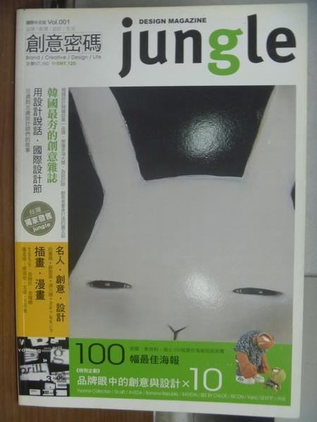 【書寶二手書T1/雜誌期刊_QNS】創意密碼Jungle_001期_人文創意設計等