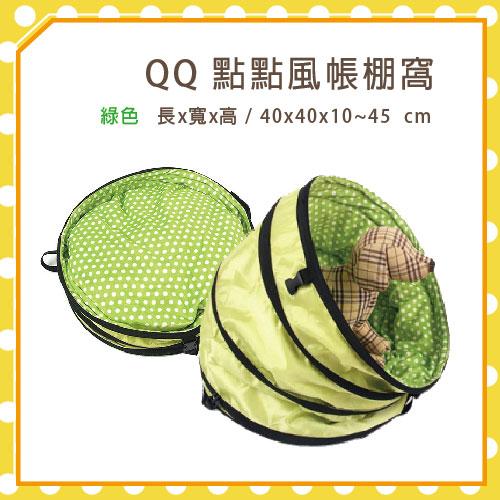 【冬季床組】QQ 點點風帳篷窩-綠色(QQ90598)-特價250元>可超取(N003G33)