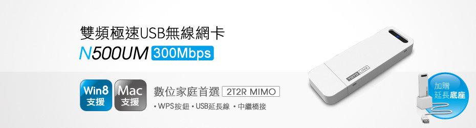 TOTOLINK N500UM USB2.0 雙頻極速USB無線網卡 挑戰最便宜 含運