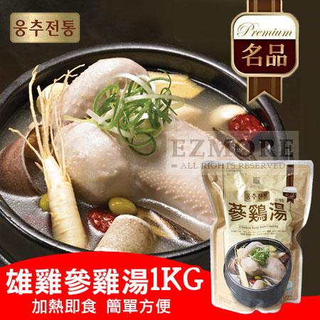 韓國 雄雞蔘雞湯 (超大包1kg/包) 人蔘雞湯 人蔘湯 蔘雞湯 糯米雞湯 加熱即食 微波即可【N101674】