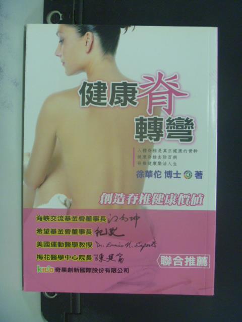 【書寶二手書T8/養生_ONZ】健康脊轉彎:創造脊椎健康價值_徐華佗
