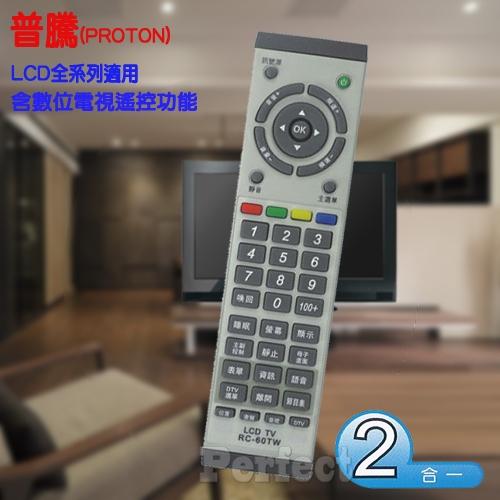 【PROTON普騰 / CHUN青雲】液晶電視遙控器 免設定 RC-60TW(A)
